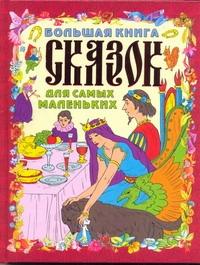 Шалаева Г.П. - Большая книга сказок для самых маленьких обложка книги