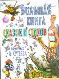 Большая книга сказок и стихов в рисунках В. Сутеева