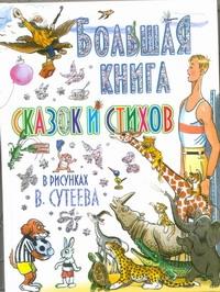 Сутеев В.Г. - Большая книга сказок и стихов в рисунках В. Сутеева обложка книги