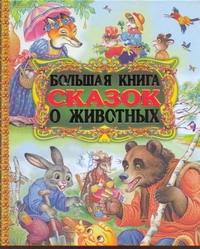 . - Большая книга сказок о животных обложка книги