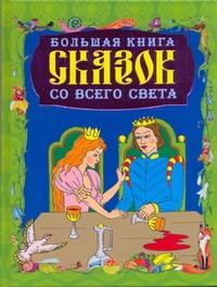 Шалаева Г.П. - Большая книга сказок со всего света обложка книги
