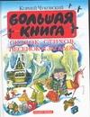 Большая книга сказок, стихов, песенок и загадок Чуковский К.И.