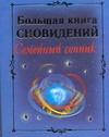 Рошаль В.М. - Большая книга сновидений обложка книги
