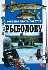 Белов Н.В. - Большая книга советов рыболову обложка книги