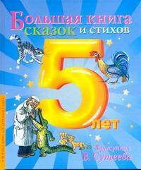 Сутеев В.Г. - Большая книга стихов и сказок для самых маленьких [в рисунках В.Сутеева] обложка книги