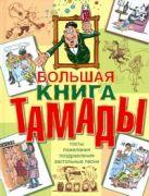 Лялина Н. - Большая книга тамады' обложка книги