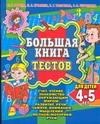 Большая книга тестов для детей 4-5 лет. Счет, чтение, знакомство с окружающим ми Гаврина С.Е.