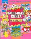 Гаврина С.Е. - Большая книга тестов для детей 5-6 лет. Счет, чтение, знакомство с окружающим ми обложка книги