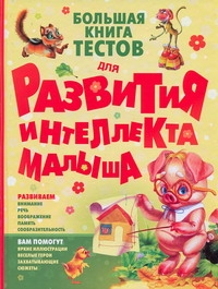 Большая книга тестов для развития интеллекта малыша Покровская С.