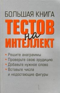 Большая книга тестов на интеллект Бергамино Донателла