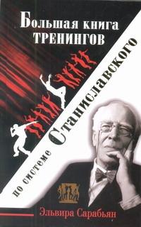 Сарабьян Эльвира - Большая книга тренингов по ситеме Станиславского обложка книги