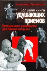 Большая книга удушающих приемов ( Травников А.И.  )