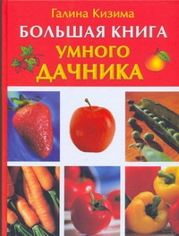 Большая книга умного дачника Кизима Г.А.