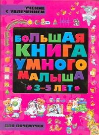 . - Большая книга умного малыша 3-5 лет. Учение с увлечением для почемучек обложка книги