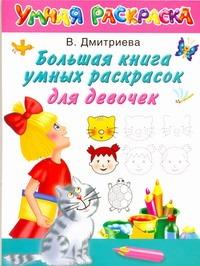 Дмитриева В.Г. - Большая книга умных раскрасок для девочек обложка книги