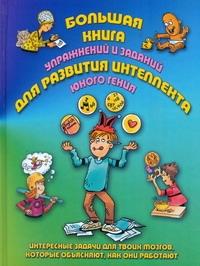 Ди Специо М.А. - Большая книга упражнений и заданий для развитие интеллекта юнного гения обложка книги