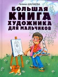 Шалаева Г.П. - Большая книга художника для мальчиков обложка книги