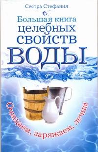 Большая книга целебных свойств воды Стефания