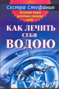 Стефания - Большая книга целебных свойств воды обложка книги