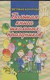 Кочурова С.Н. - Большая книга школьных праздников обложка книги