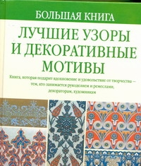 Гир Алан Д. - Большая книга.Лучшие узоры и декоративные мотивы обложка книги