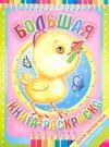 Артюх А. - Большая книга-раскраска для девочек обложка книги