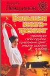 Левшинов А.А. - Большая книга-тренинг. Управление своей судьбой, привлечение денег, энергии, здо обложка книги