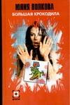 Большая Крокодила обложка книги