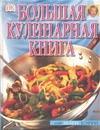 Большая кулинарная книга Бэрри М.