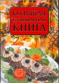 Бойко Е.А. - Большая кулинарная книга обложка книги