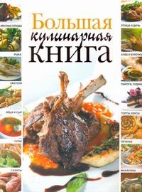 Маринова Г.Г. - Большая кулинарная книга обложка книги