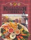 Малёнкина Е.Г. - Большая кулинарная книга обложка книги