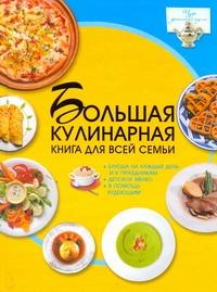 Ермакович Д.И. - Большая кулинарная книга для всей семьи обложка книги