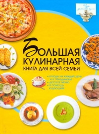 Большая кулинарная книга для всей семьи Ермакович Д.И.
