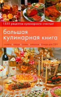 Каторина И.И. - Большая кулинарная книга.1555 любимых блюд на все случаи жизни обложка книги