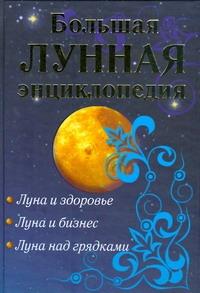Большая лунная энциклопедия обложка книги