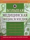 Светлакова Н.Б. - Большая медицинская энциклопедия обложка книги