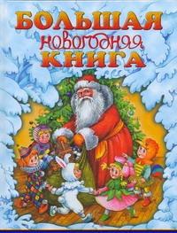 Большая новогодняя книга Шалаева Г.П.