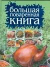Смирнова Л. - Большая поваренная книга обложка книги