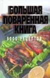 Большая поваренная книга. 5000 рецептов