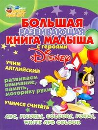 - Большая развивающая книга малыша с героями Disney обложка книги
