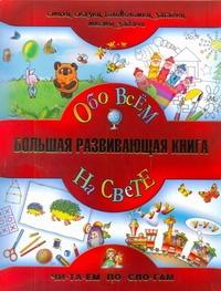 Сутеев В.Г.,Гаврина С.Е.,Кутявина Н.Л. - Большая развивающая книга. Обо всем на свете обложка книги