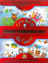 Большая развивающая книга. Обо всем на свете Сутеев В.Г.,Гаврина С.Е.,Кутявина Н.Л.