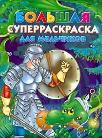Рахманов А.В. - Большая суперраскраска для мальчиков обложка книги