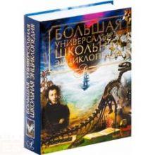 Алексеев С. - Большая универсальная школьная энциклопедия обложка книги