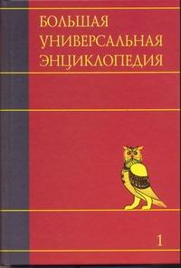 Большая универсальная энциклопедия. В 20 томах. Т. 1. А - АРЛ
