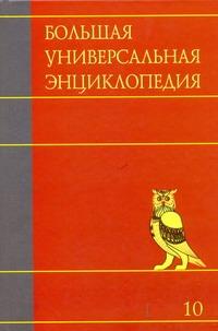 Большая универсальная энциклопедия. В 20 томах. Т. 10. Лан - Ман