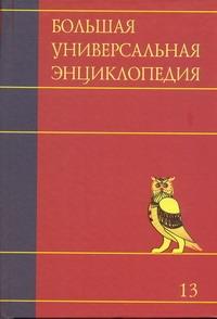 Большая универсальная энциклопедия. В 20 томах. Т. 13. Оке  - Пиа