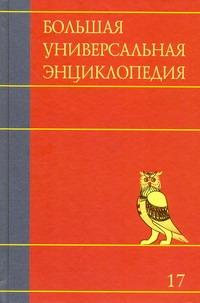 Большая универсальная энциклопедия. В 20 томах. Т. 17.   Сре - Три