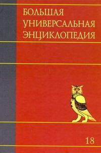 Большая универсальная энциклопедия. В 20 томах. Т. 18. Три - Хак
